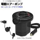 ポンプ INTEX (インテックス) DC12V車専用 クイ...