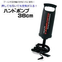 手動ハンドポンプ(上下式エアーポンプ) 68615 (INTEX)