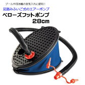 ポンプ 『 ベローズ フットポンプ 28cm 』 INTEX(インテックス) 商品番号:swm-pp-69611電動ポンプ ビニールプール 家庭用プール 浮き輪 フロートの空気入れに 【HLS_DU】【あす楽対応】etc