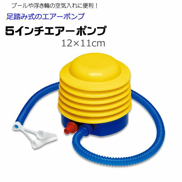 ポンプ 空気入れ 5インチポンプ SWM-PP-TPP-005イガラシ 手動 エアーポンプ エアポンプ 屋外 ビニールプール 浮き輪 空気入れ 【あす楽対応】 etc画像