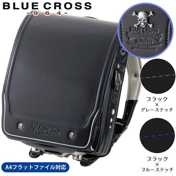 ウイング背カン Blue Cross (ブルークロス) ランドセル