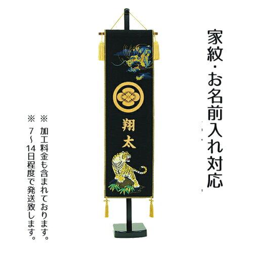 座敷旗 刺繍龍虎(台付) お名前・家紋入れ対応 【tpgf-5-77054k...