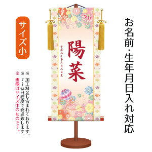 Name Flag Traditional Yuzen Temari (small) set with stand Modern Yuzen name entry hanging scroll * Name and date of birth are printed. Naming flag Zashiki flag Name flag for girls TPSNK-YTG-001S