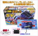 理科実験キットソーラーカーSV 太陽電池付き【あす楽】夏休み...