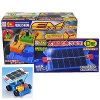 理科実験キット小学校6年生セットB【あす楽】電気の利用実験キットEM太陽電池付き