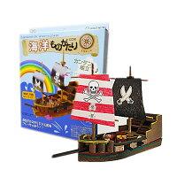 工作キット海洋ものがたり帆船作り【あす楽】小学校3、4年生以上向け