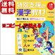 送料無料●特別支援の漢字教材/上級編●特別支援教材漢字読み書き練習小学生5年6年学研発行コピー可
