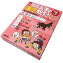 改訂版 特別支援の漢字教材 初級編 学研 1