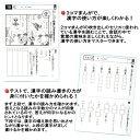 改訂版 特別支援の漢字教材 中級編 学研 3