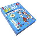 改訂版 特別支援の漢字教材 中級編 学研 1