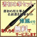 書道用太筆・中筆セット/雅鳳6号筆・道風中筆【名入れ無料サービス特典付き】初心者や小学生におすすめの書き初め筆です 名入れは太筆のみです