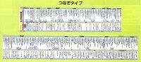 ★最新歴史年表★中学生日本世界歴史中国ヨーロッパ社会授業教室掲示暗記試験学校教材