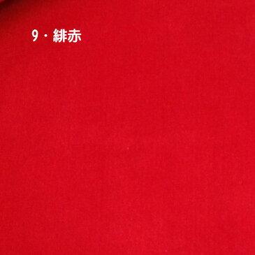 9番 緋赤(ひあか)【国産 貫八綾織 別珍 生地】 手芸/ハンドメイド/カルトナージュ/被布/舞台衣装/ドール衣装/クリスマス/サンタクロース