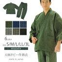 【送料無料】作務衣 メンズ 日本製 さむえ 男性 父の日 ギフト くつろぎ着 大柄ドビー作務衣 全6色 S/M/L/LL/3L/4L <IKISUGATA>【RCP】・・・