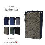 【ネコポス対応】信玄袋 メンズ 日本製 男性 父の日 ギフト 刺子織信玄袋 全6色 <IKISUGATA>【RCP】