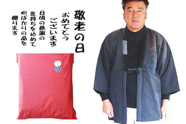 誕生日 ギフト はんてん 半纏 メンズ 男性 部屋着 半天 パッチワーク ハンテン どてら ルームウェア ちゃんちゃんこ 着る毛布 長袖 中綿入り 防寒 巣ごもり 中綿 ラッピング standard size kimono hanten Men Japanese Pyjama hanten 0nightwear sleep