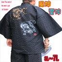 甚平 メンズ 男性 じんべい 大きい サイズ手描き絵 風神雷神 上下セット 3L 4L 5L 6L 7L あす楽 限定販売 甚平 メンズ 男性 じんべい 大きい 上下セット おうち時間 ポイント消化 巣ごもり Work clothes big size kimono samue jinbei ルームウェア 送料無料・・・