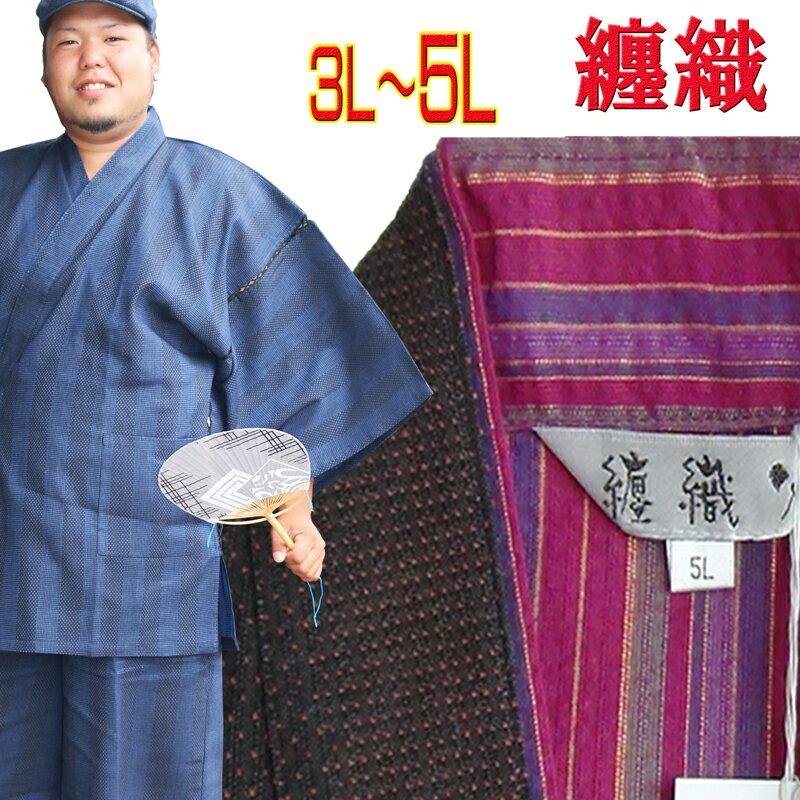 和服, 部屋着  40 50 60 70 80 3L 4L 5L Work clothes big size kimono samue jinbei
