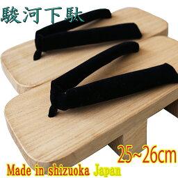 メンズ 日本製 下駄 二枚歯 げた 駿河下駄メンズ 下駄 男性 普通 サイズ 紳士 白木 二枚歯 げた 26cm 男性 おしゃれ 日本製 Japanes styl geta wooden clogs made in japan