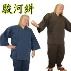 日本製 作務衣 メンズ 男性 さむえ 駿河絣 長ズボン 長袖 あす楽