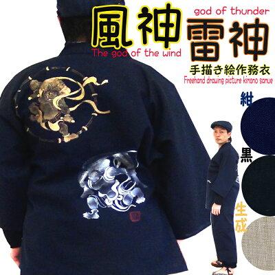 風神雷神京都の手描き作務衣無料お直し券