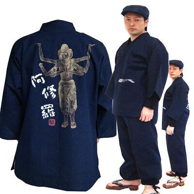 山頭火京都の手描き作務衣無料お直し券付