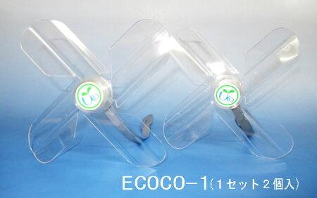 エココプター1号(2個1セット)