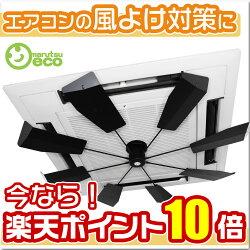 【送料無料】ハイブリッドファンFJR(ブラック)エアコン風よけ対策