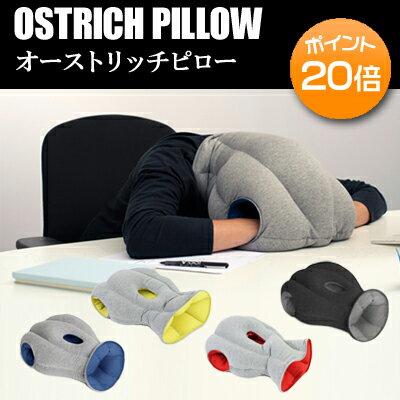 うつぶせ寝できる枕オーストリッチピロー