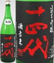 2015年10月瓶詰十四代酒未来純米吟醸1800ml※無地箱配送