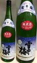 雪中梅 純米酒 18