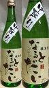 [特約店限定品]なるとだい(鳴門鯛)中取り 純米酒 山田錦 720ml