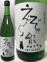 [限定流通品]北海道旭川市 高砂酒造 えぞ乃熊 純米酒 720ml