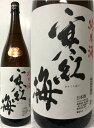 三重県:寒紅梅酒造 朝日100%使用 寒紅梅 純米酒 早咲き生 1800ml