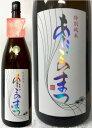 伯楽生で大人気の蔵元が造る世界が認めた究極の食中酒! あたごのまつ 特別純米 1800ml 愛宕の松