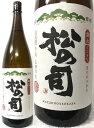 滋賀県:松瀬酒造株式会社 松の司 まつのつかさ 産土 うぶすな 1800ml