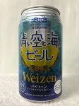 [全国送料無料のお買い得!!][楽天最安値に挑戦中!!]HELIOSOKINAWAヘリオス酒造沖縄県産クラフトビール青い空と海のビール350ml×24缶
