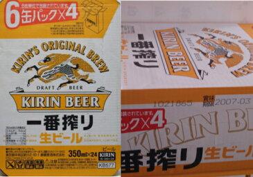キリン一番搾り 350ml.×24缶