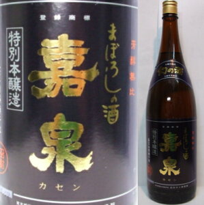まぼろしの東京の酒 嘉泉 特別本醸造