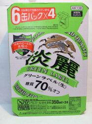 キリン淡麗グリーンラベル350ml.×24缶