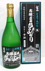 古酒屋のひとりよがり雫酒 手造り大吟醸 720ml.