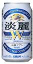 キリン 淡麗W(ダブル) 350ml.×24缶