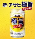 アサヒ 極旨350ml.×24缶 リキュール(発泡性)