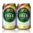 ''世界初、アルコール0.00%''のノンアルコール・ビールテイスト飲料キリンフリー 350ml×24缶