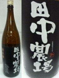諏訪泉 田中農場 純米酒  1800ml