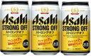 アサヒ ストロングオフ 350ml×24缶