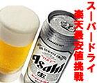 楽天最安値に挑戦中!!  1本当たり192円!アサヒ スーパードライ 350ml.×24缶