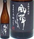 風憚(ふうたん) 芋麹仕込み 本格芋焼酎 シリアルナンバー入り720ml
