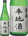 澤乃井 純米本地酒 720ml×6本