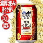 ×24濃厚深み華やか香2016年12月限定醸造ドライプレミアムアサヒ豊醸贅沢初仕込缶ビール350ml×24本※同品3ケース(72本)まで1個口送料で出荷できます。